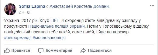 Пост правозащитницы Софии Лапиной в Facebook