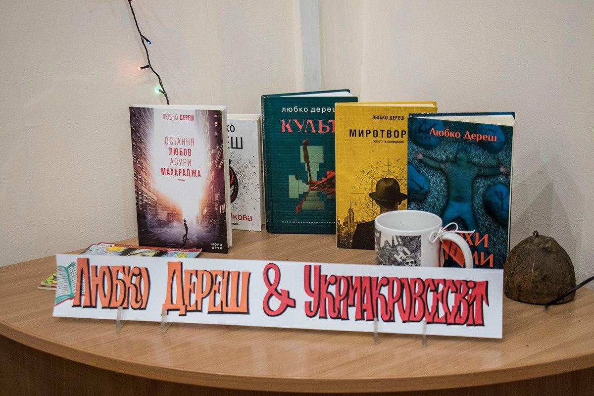 Подборка книг Любка Дереша в библиотеке