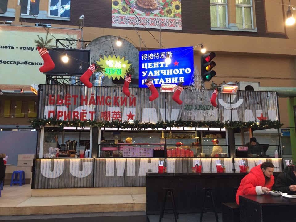 """""""Вьетнамский привет"""" посреди Бессарабского рынка"""