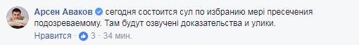 Арсен Аваков подтвердил информацию о судебном заседании