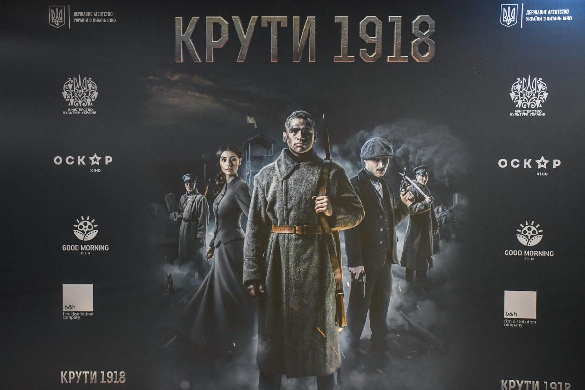 Кинолента «Круты 1918» выйдет впрокат 6декабря