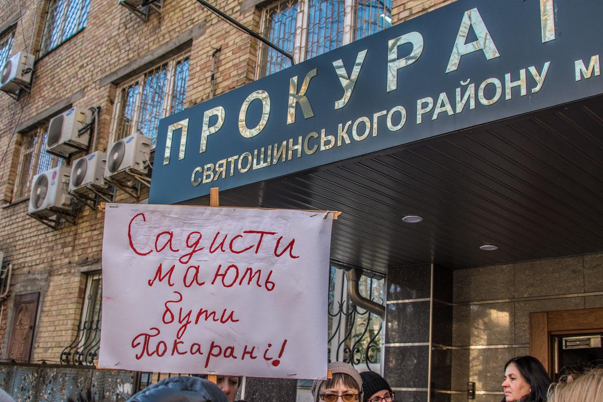 Активисты требуют покарания живодерам