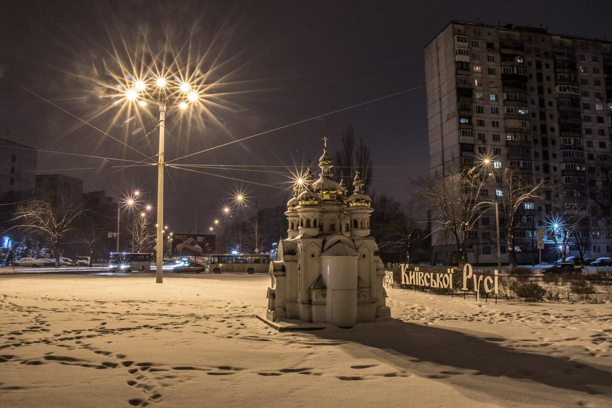 Фото: Витольд Явдощук