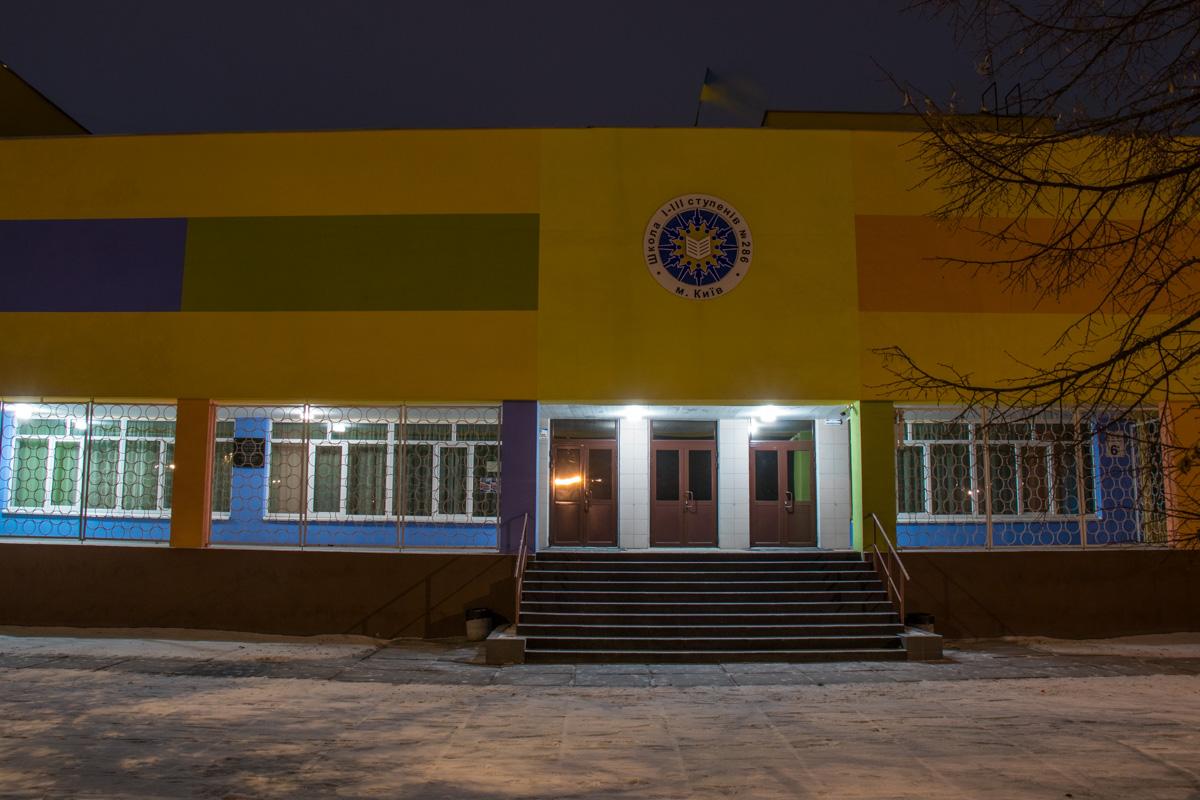 Школа № 286