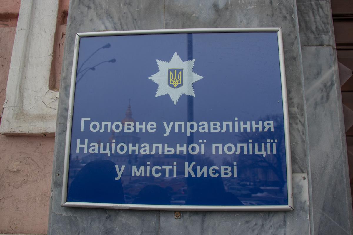 Акцию провели под ГУНП Киева