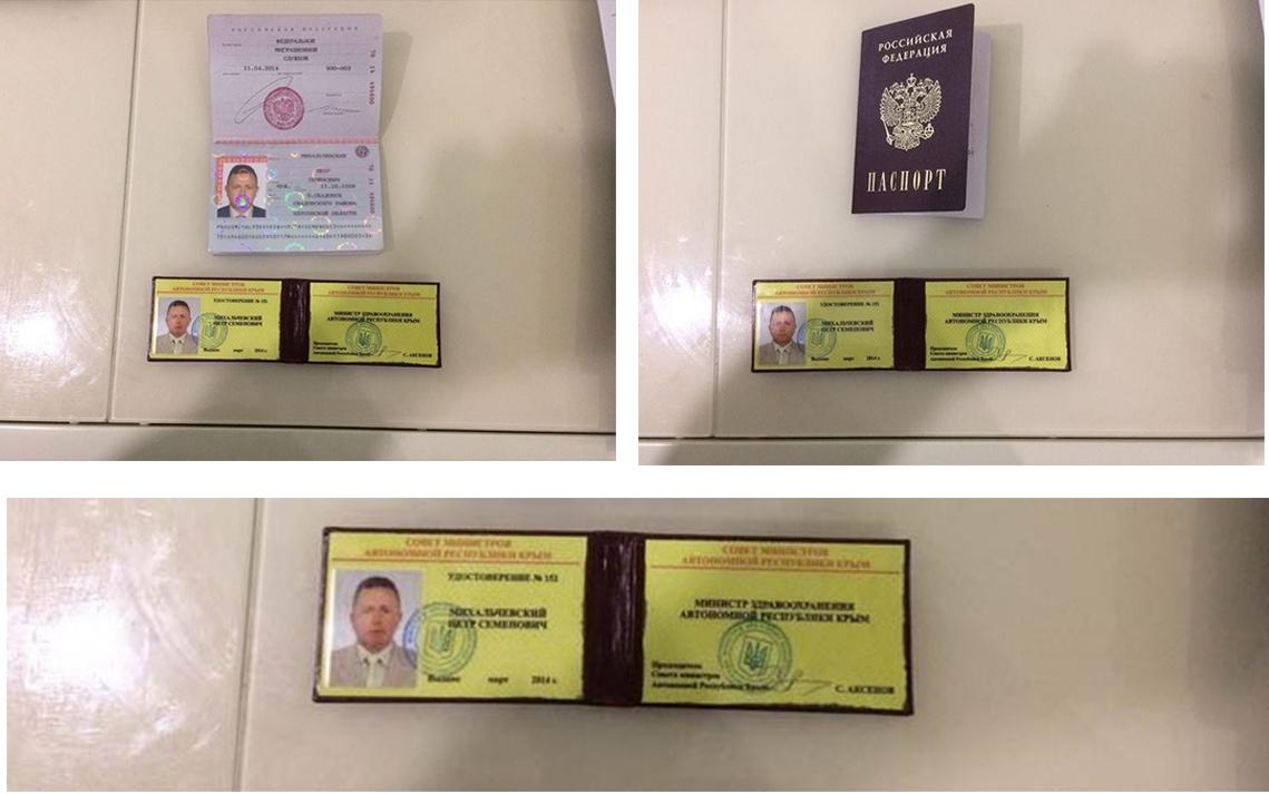 На удостоверении министра подпись Аксенова и украинская печать