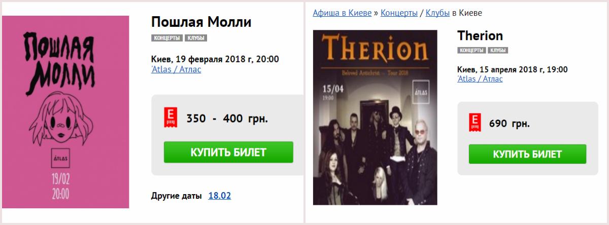 Karabas.com, продавая билеты на эти концерты, уже указывает место проведение - клуб Atlas