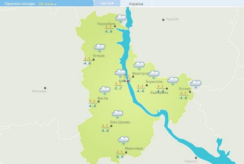 Погода в Киеве и области на 28 января