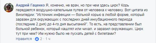 """Некоторые пользователи выступили в защиту цирка """"Кобзов"""""""