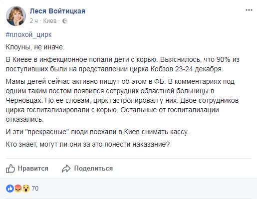 Скриншот запись в Facebook начальника пресс-службыНБУЛеси Войтицкой