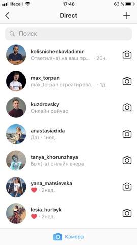Теперь Instagram показывает активность пользователей