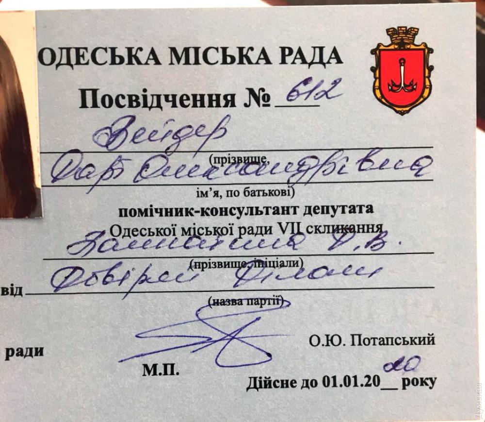 Дарт Вейдер стала помощником-консультантом депутата Палпатина