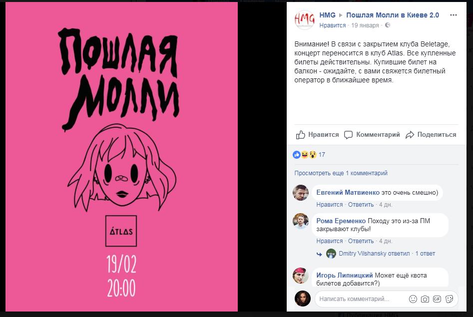 """Запись на странице концерта группы """"Пошлая Молли"""" в Facebook"""