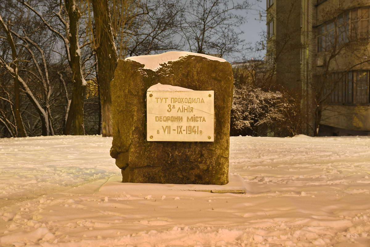 Памятка о том, что тут проходила 3-я линия обороны Киева 7 сентября 1941 года
