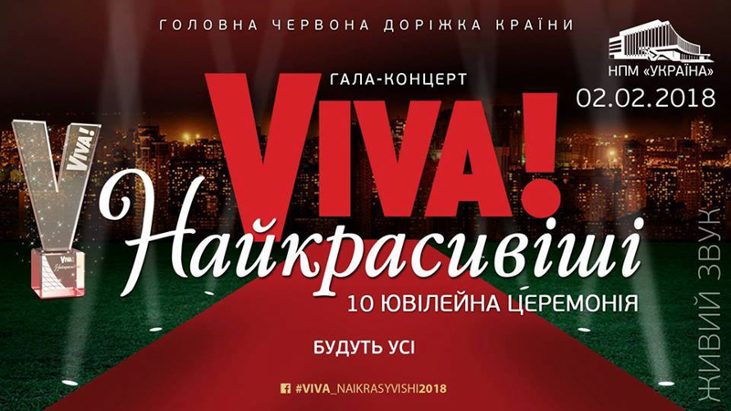 10-я юбилейная церемония награждения «Viva! Самые красивые 2018»