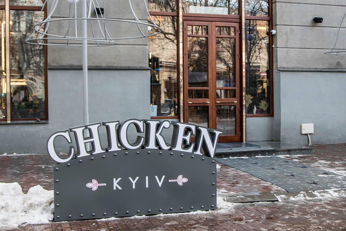 Бронзовая котлета по-киевски появилась возле ресторана Chiken Kyiv