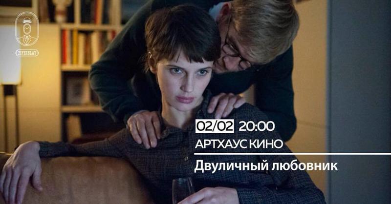 Фильм «Двуличный любовник»