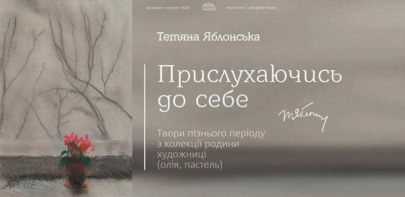 Выставка картин выдающейся украинской художницы