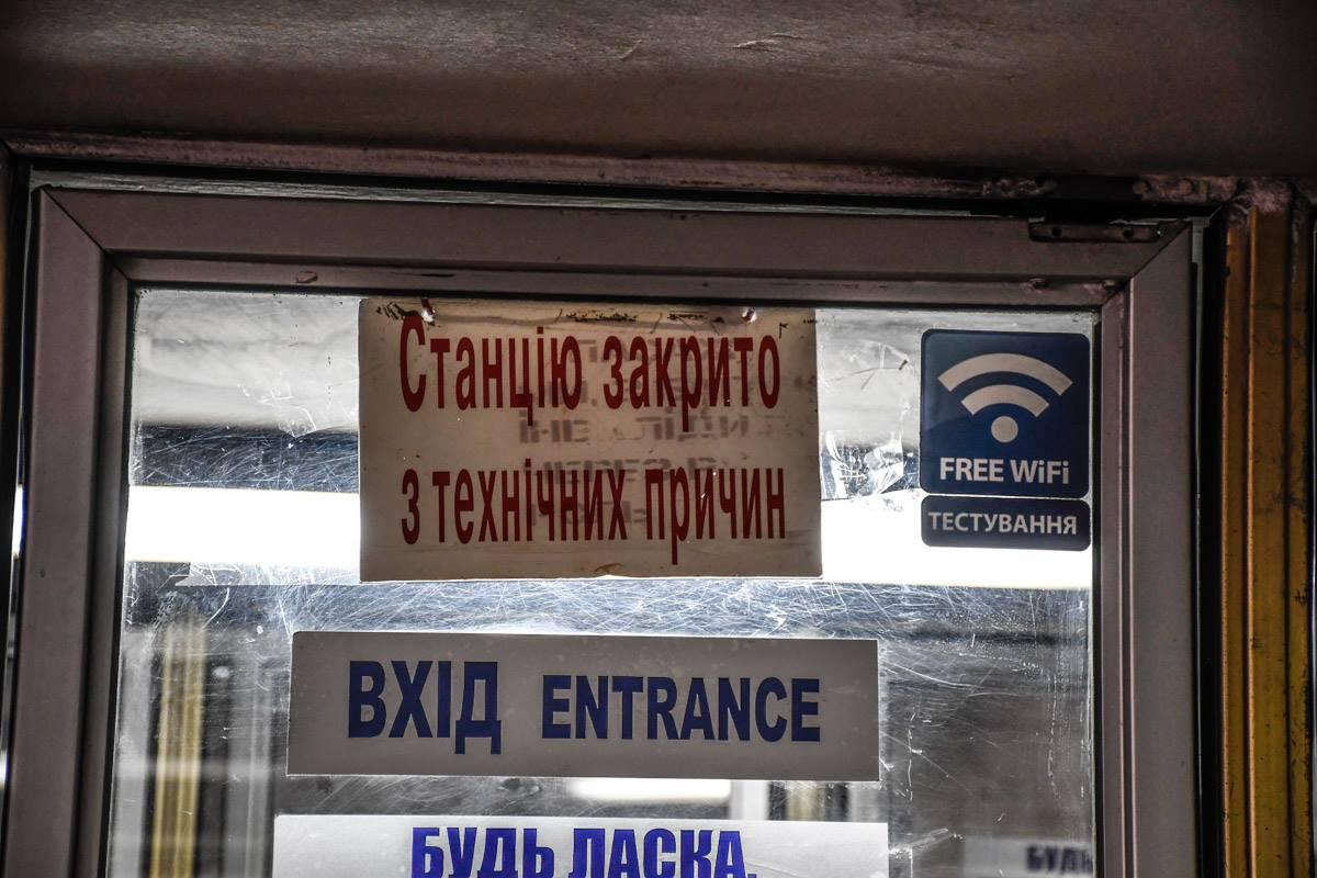 ВКиеве закрыли семь станций метро из-за вероятного заминирования