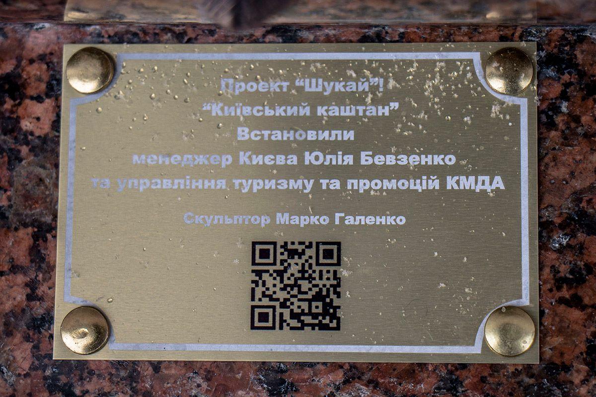Если просканировать QR-код, на телефоне появится информация о символе