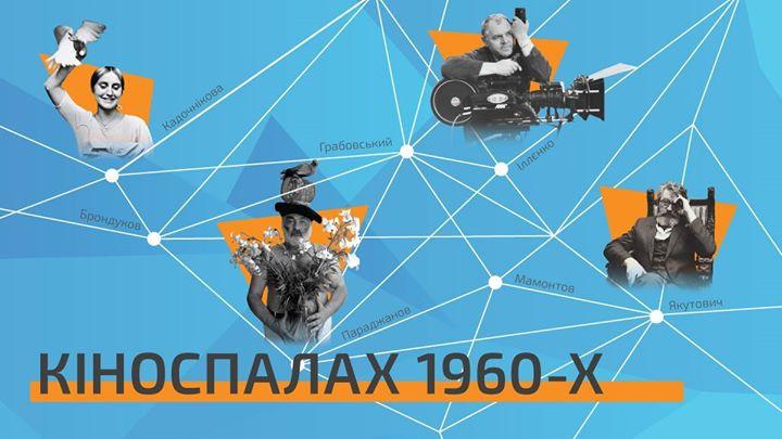Лекция об украинском кино 60-х годов