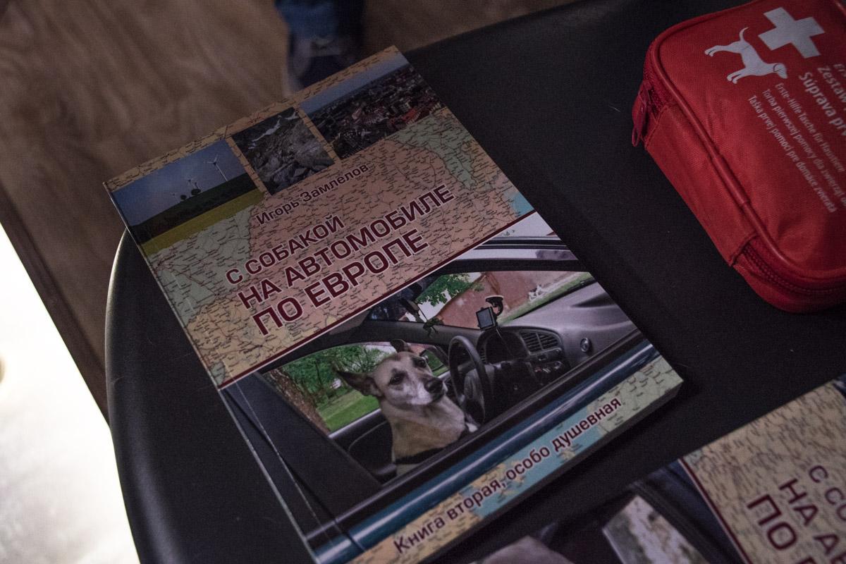 Книга о том, как путешествовать с собакой по Европе на авто