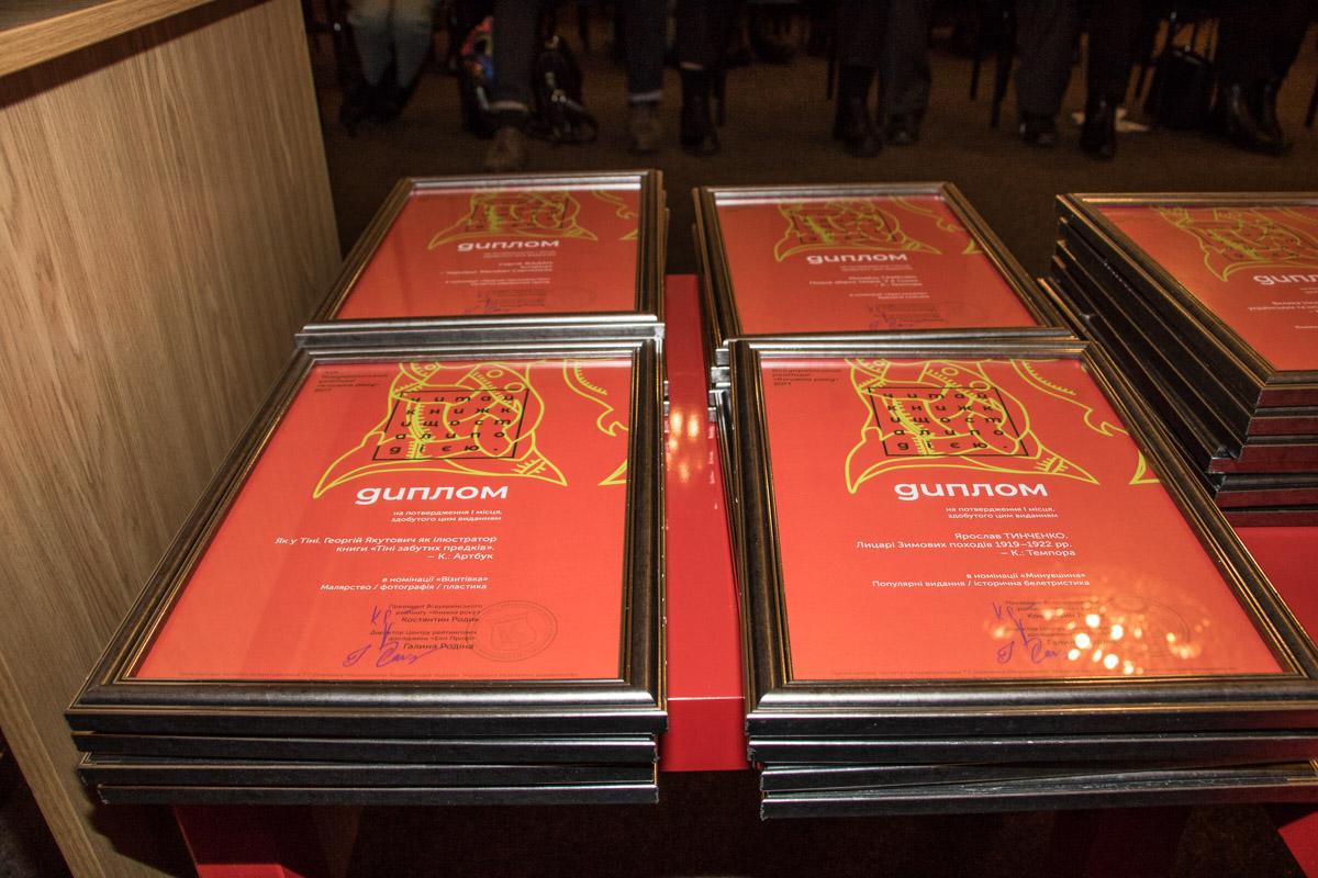 Так выглядели дипломы для победителей