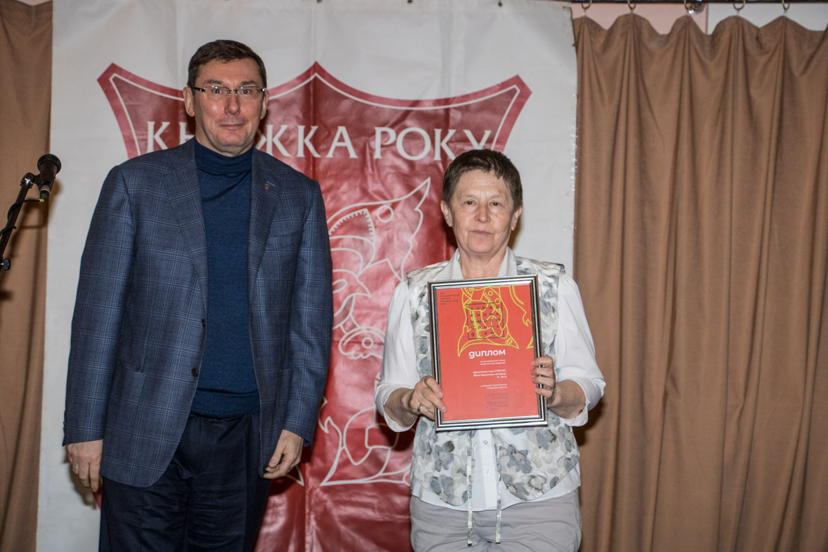 Луценко также принял участие в церемонии награждения