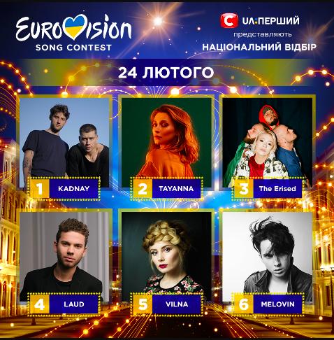 Участники финала Ницотбора Евровидение 2018