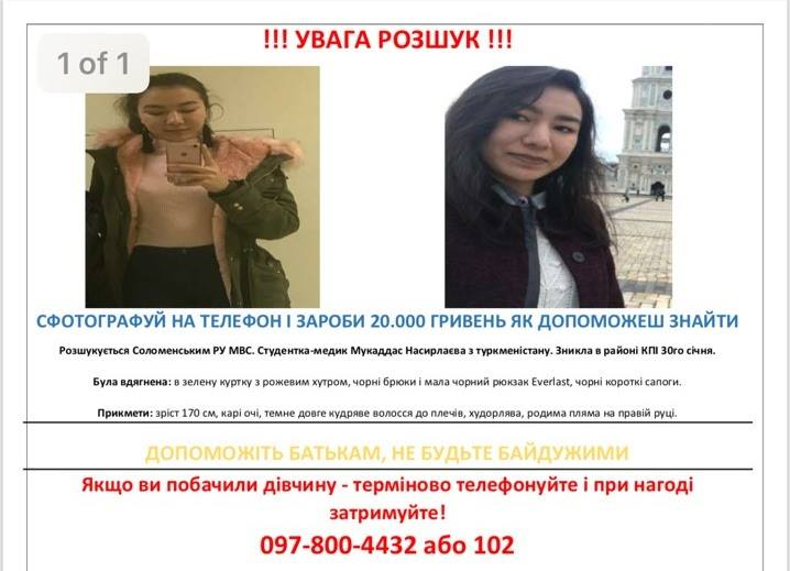 За помощь в розыске Мукаддас Насирлаевой предлагают 20 000 гривен
