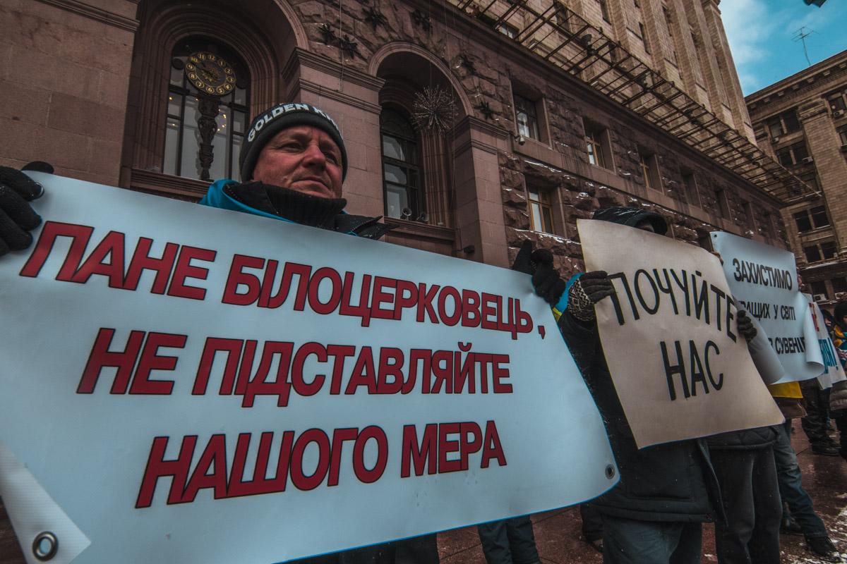 Также они хотели увидеть чиновников, которые занимаются сносом МАФов Андреева и Беловерковца