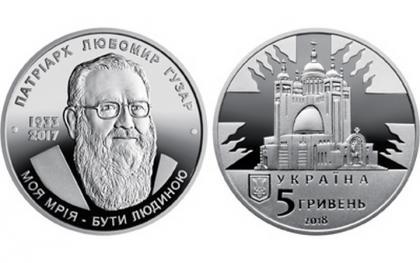 НБУ ввел в обращение монету с изображением Любомира Гузара