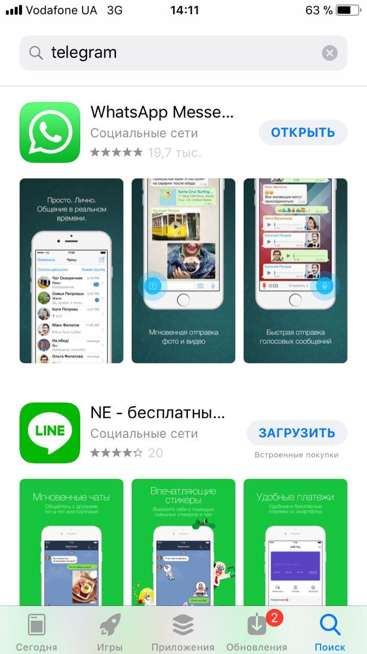По поиску в App Store Telegram не выдается в результатах