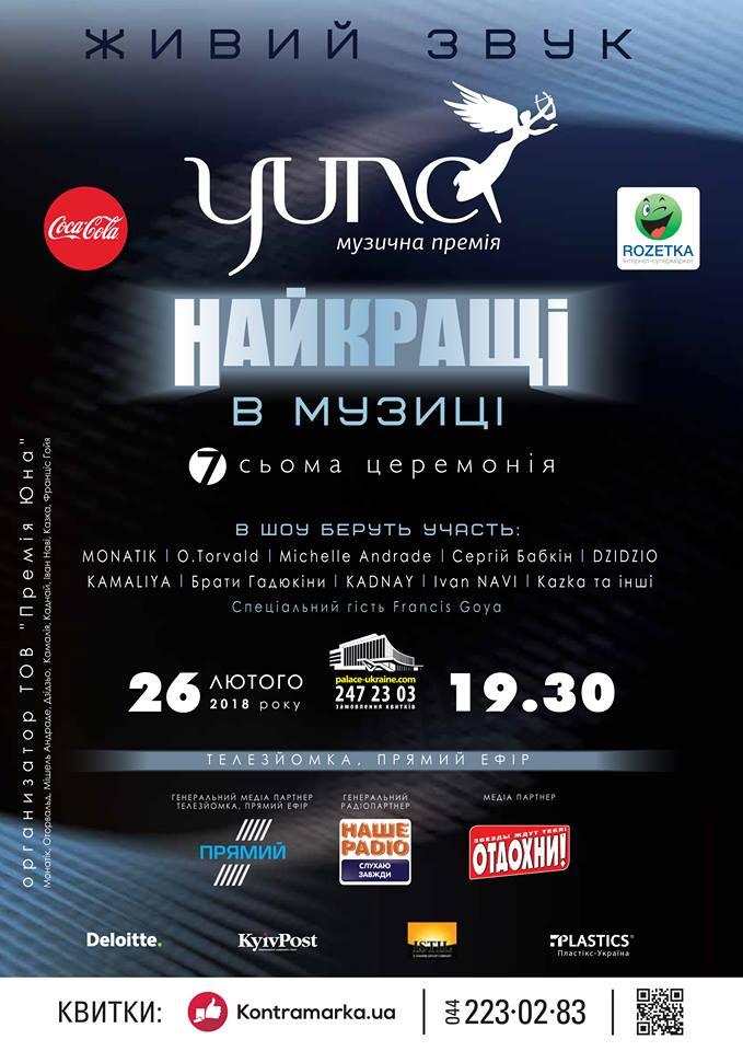 Премия YUNA - это ежегодная национальная премия, которая отмечает лучших деятелей музыкального искусства