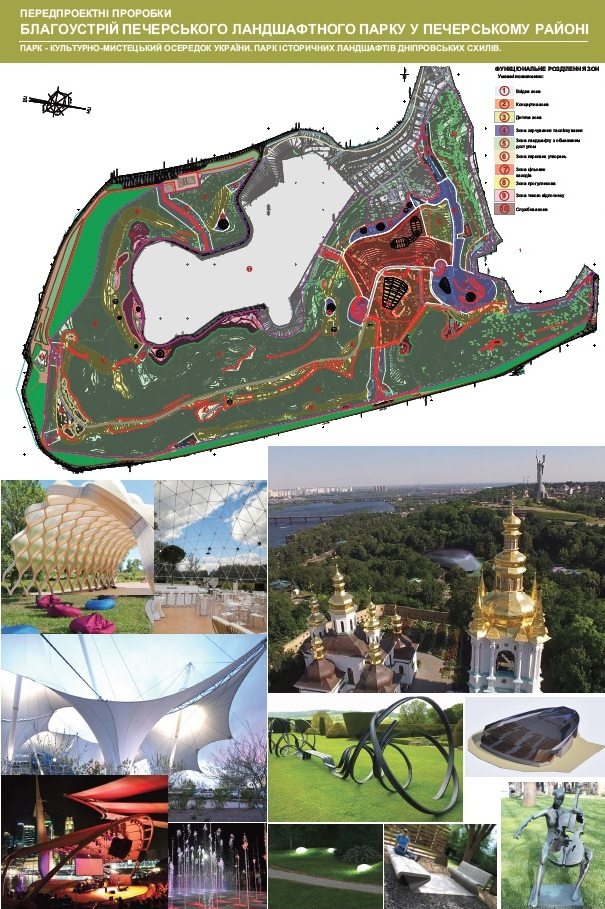 Предпроектные разработки реконструкции Печерского ландшафтного парка