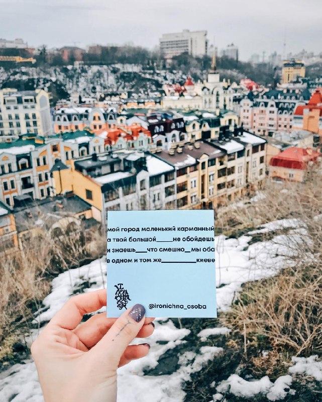 Лирика большого города. Фото Ironichna osoba