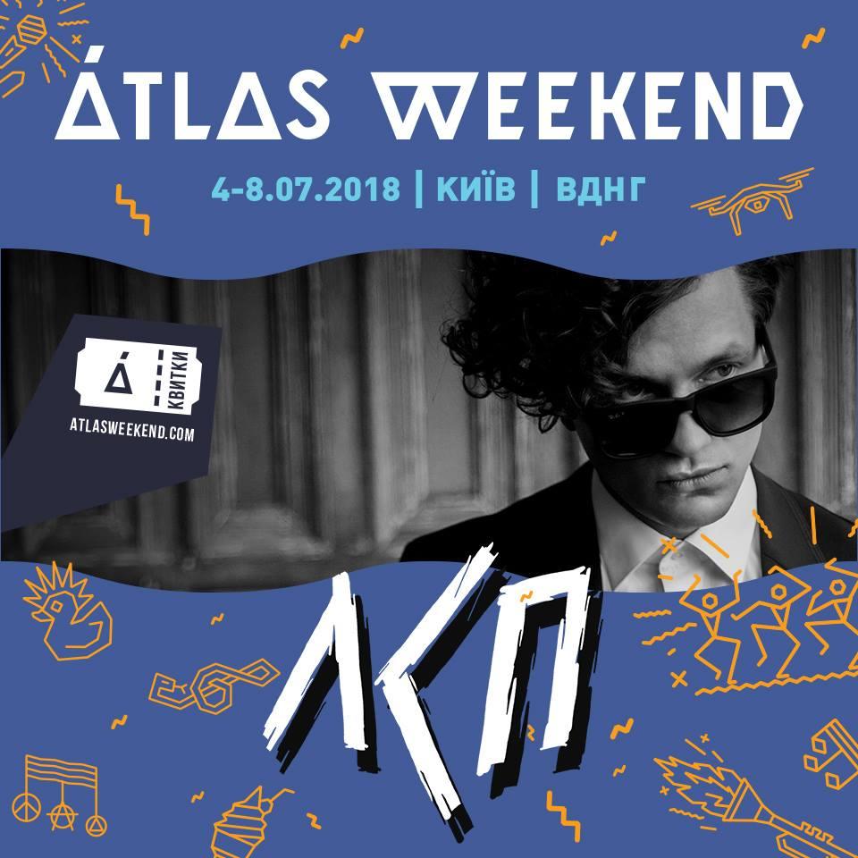 ЛСП выступит на фестивале Atlas Weekend 2018