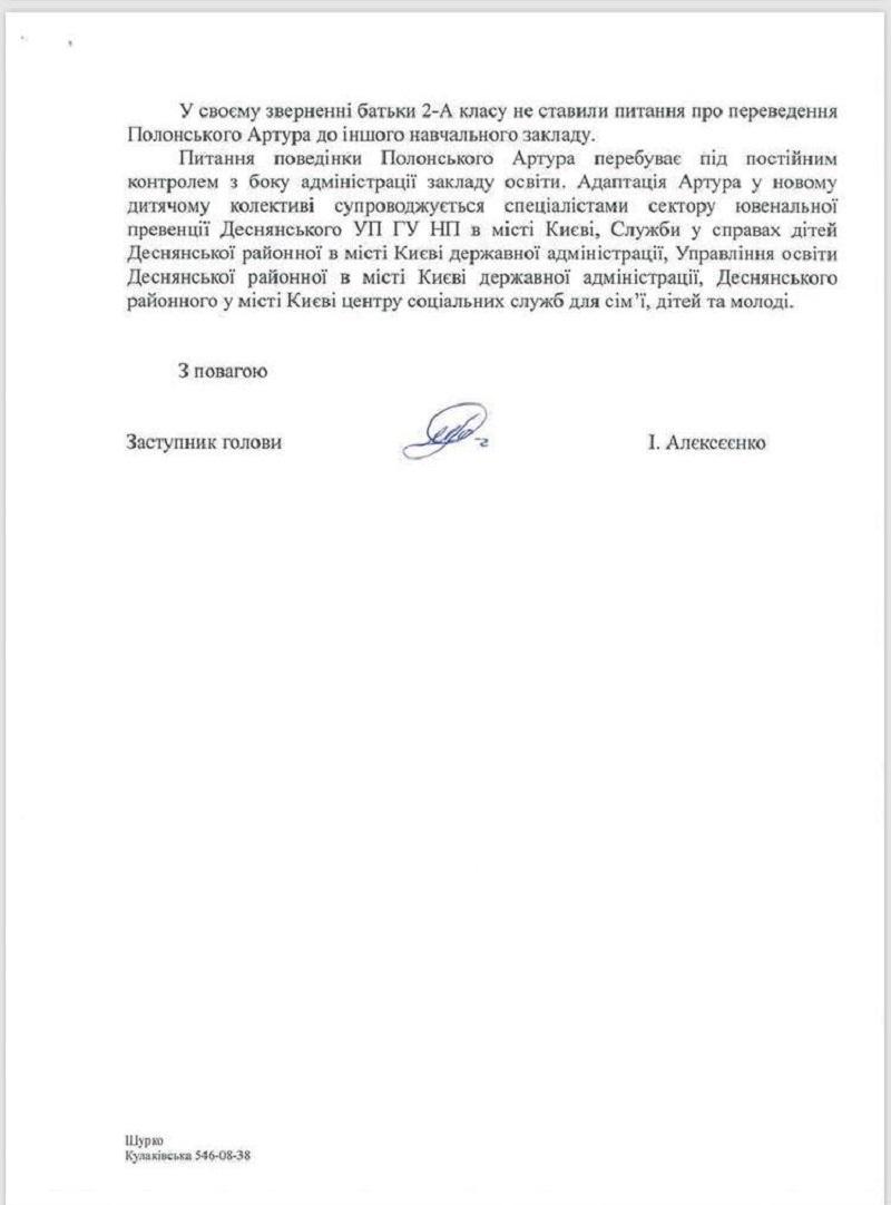 В администрации Деснянского района ответили на запрос Информатора по поводу агрессивного поведения ученика 2 класса