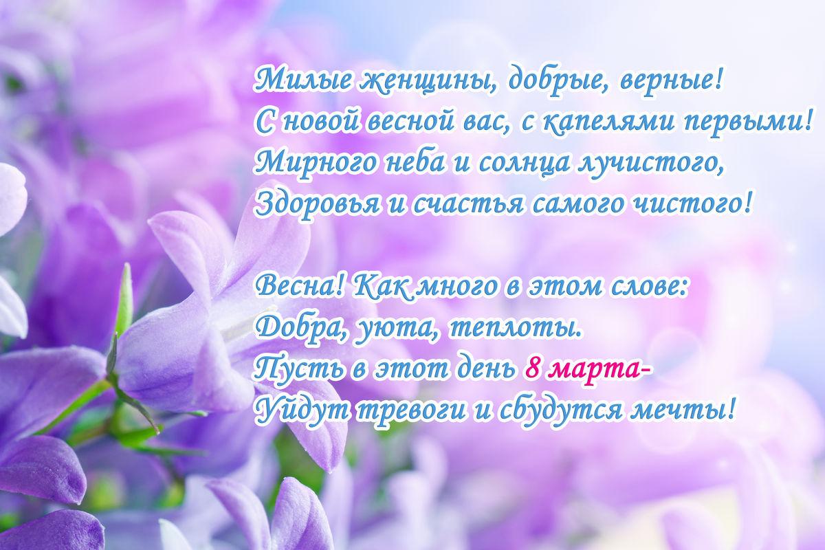 Поздравления с днем 8 марта в стихах коллегам в картинках