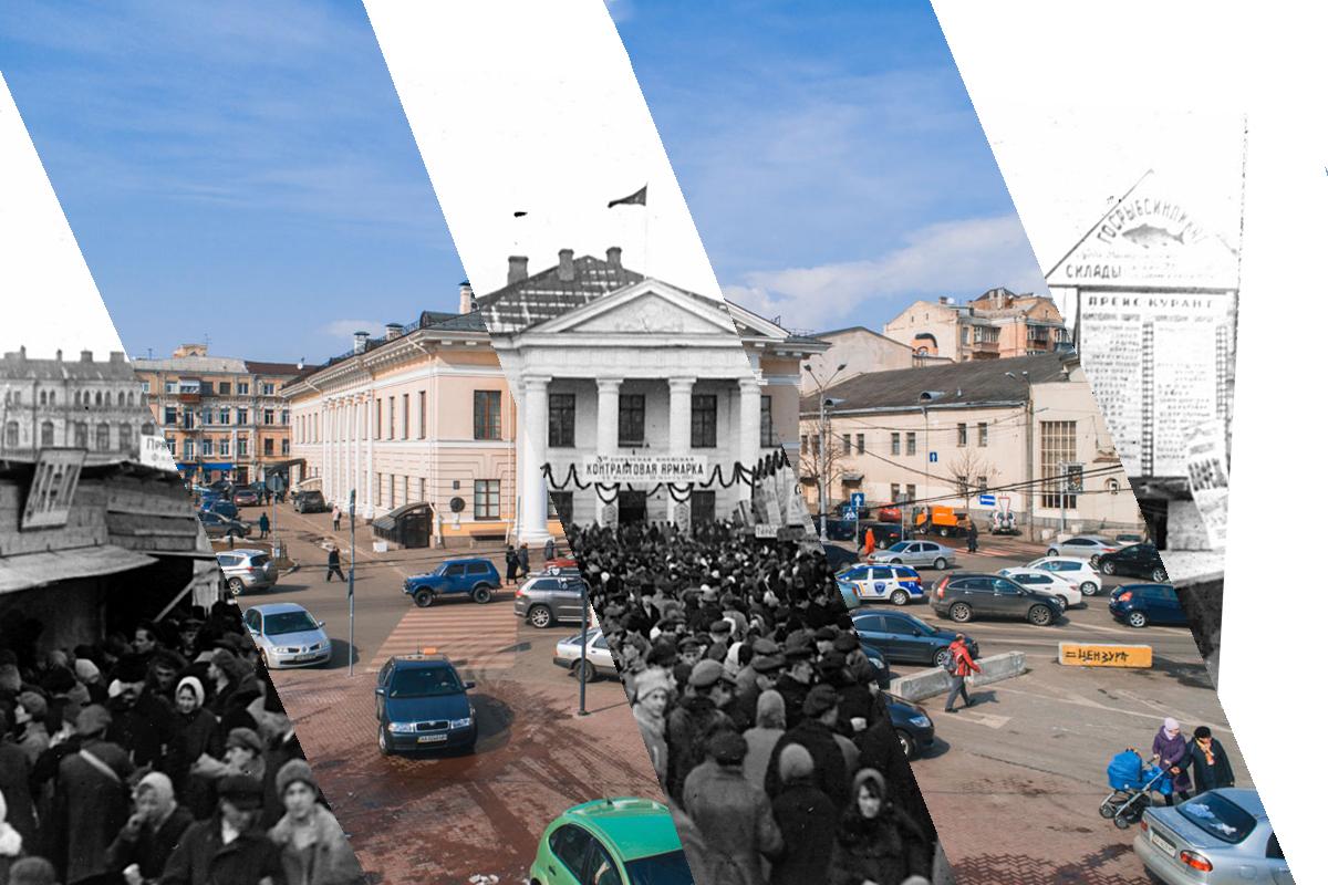 Историческим центром Подола была Контрактовая площадь, которую ранее называли Торжищем