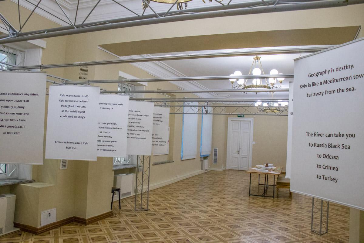 Экспозиция, где представлены десять слоганов о Киеве