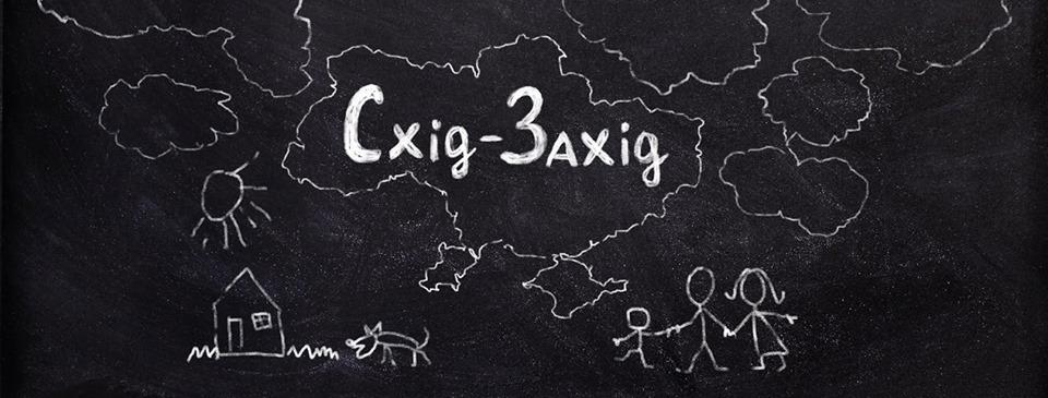 В основу пьесы легли истории детей с востока и запада Украины