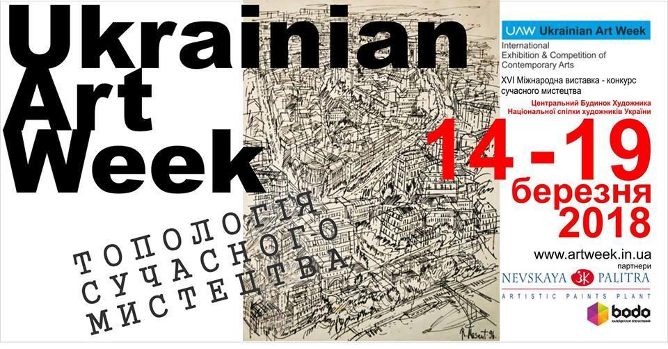Ukrainian Art Week стартует сегодня