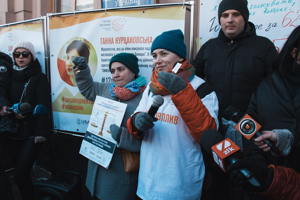 Возле Рады активисты звонили в колокольчики