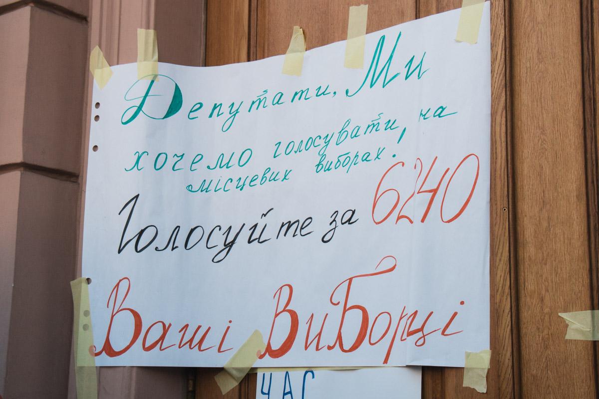 Активисты требовали принять законопроект № 6240