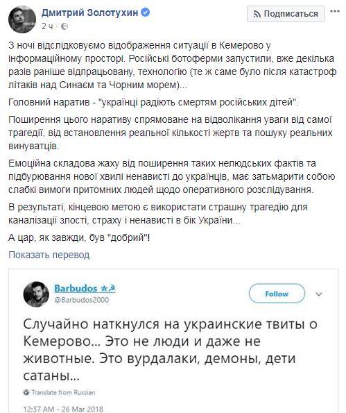Ботофермы распространяют информацию о том, что украинцы радуются смерти детей в Кемерово
