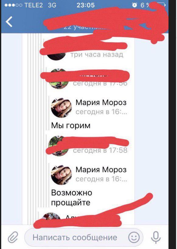 По всей видимости, сообщение школьницы, которая находилась в горящем ТЦ в Кемерово