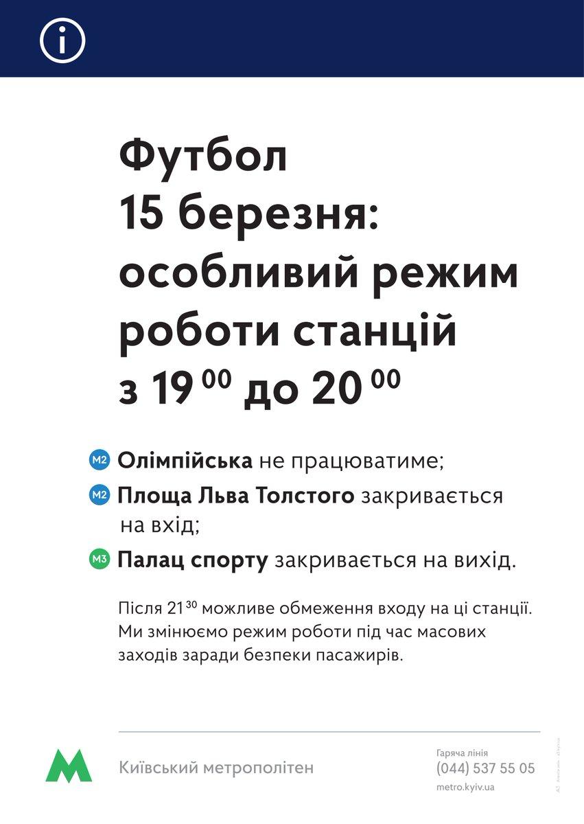 Изменения в режим работы киевского метрополитена 15 марта