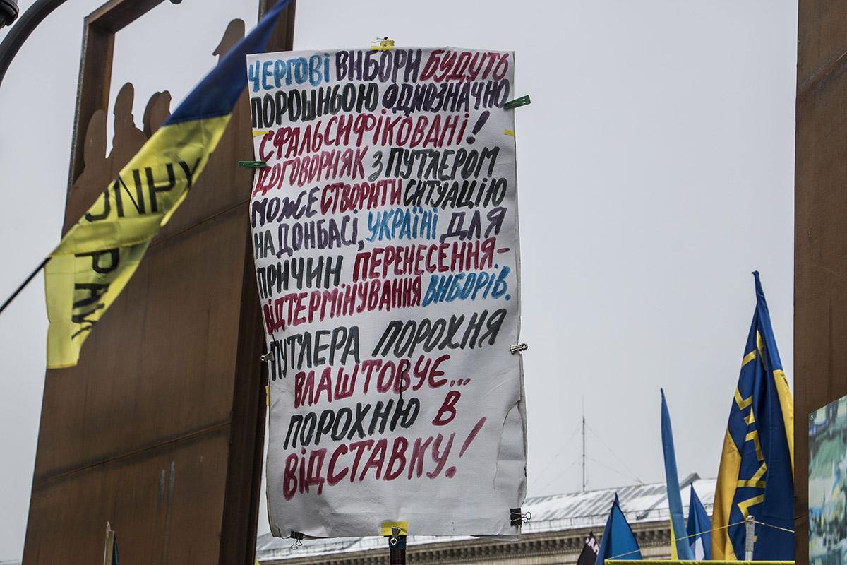 Лозунг на митинге