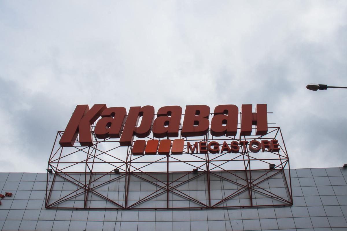 "ТРЦ ""Караван"" в Киеве"